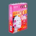 日本KRACIE嘉娜宝 肌美精 限量版 超浸透3D 红叶保湿面膜  4片入 限定果实香
