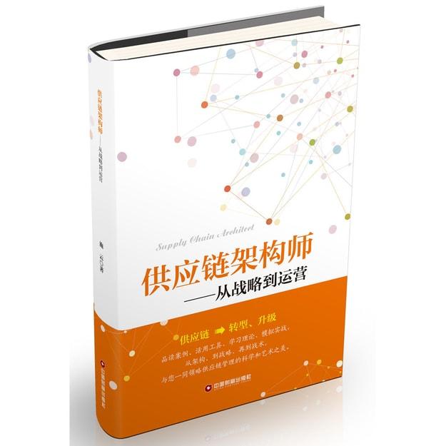 商品详情 - 供应链架构师:从战略到运营 - image  0
