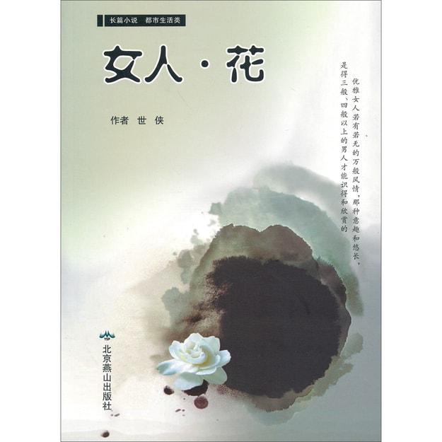 商品详情 - 长篇小说·都市生活类:女人·花 - image  0
