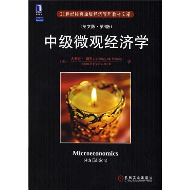 商品详情 - 21世纪经典原版经济管理教材文库:中级微观经济学(第4版) - image  0