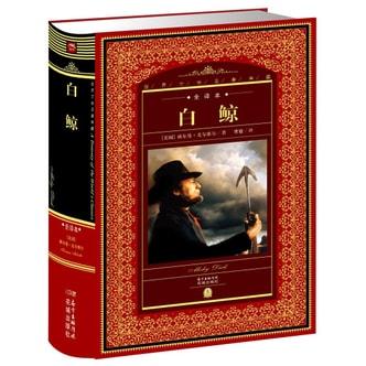 世界文学名著典藏·全译本:白鲸