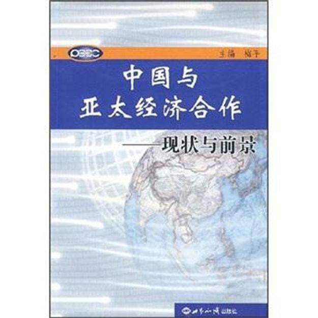 商品详情 - 中国与亚太经济合作:现状与前景 - image  0