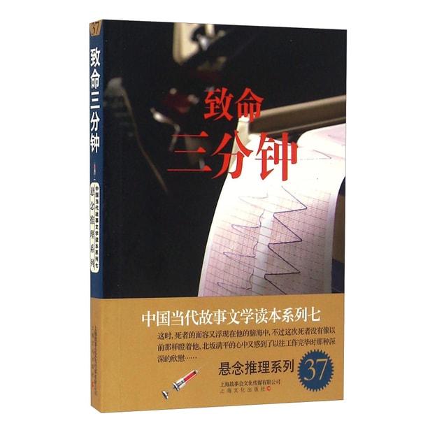 商品详情 - 中国当代故事文学读本系列七·悬念推理系列37:致命三分钟 - image  0