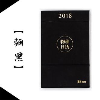 物种日历2018 骊黑