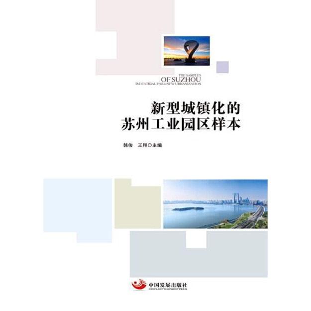 商品详情 - 新型城镇化的苏州工业园区样本 - image  0