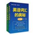 英语词汇的奥秘(升级版+高级版)(套装全2册)