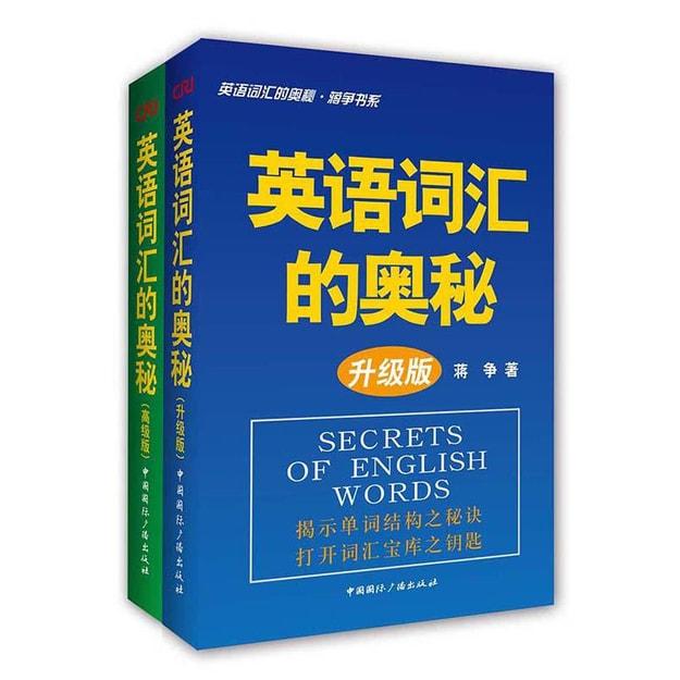 商品详情 - 英语词汇的奥秘(升级版+高级版)(套装全2册) - image  0