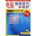 电脑编程技巧与维护(2009年合订本)(精华版)(附VCD光盘1张)