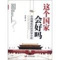 中国崛起的经济学分析:这个国家会好吗