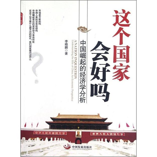商品详情 - 中国崛起的经济学分析:这个国家会好吗 - image  0