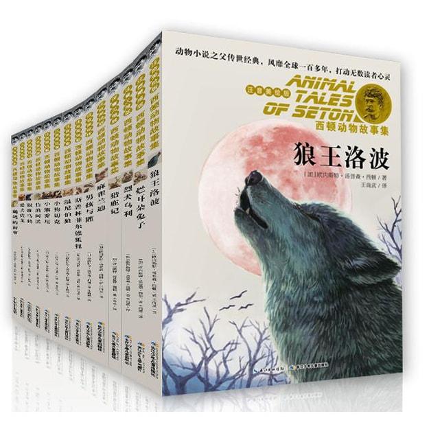 商品详情 - 西顿动物故事集·美绘版(套装共十四本) - image  0