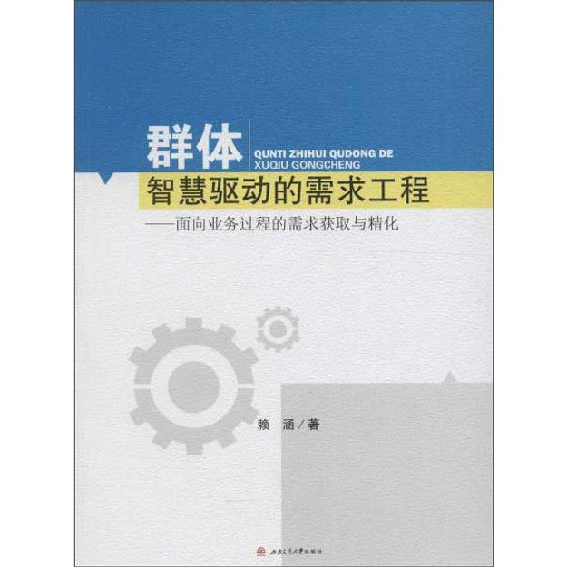 商品详情 - 群体智慧驱动的需求工程 面向业务过程的需求获取与精化 - image  0