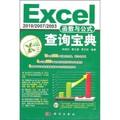 Excel2010/2007/2003函数与公式查询宝典