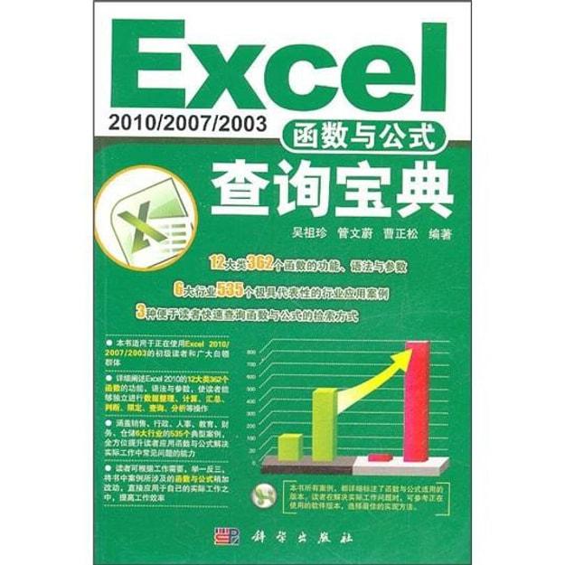 商品详情 - Excel2010/2007/2003函数与公式查询宝典 - image  0