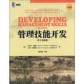 华章教材经典译丛:管理技能开发(原书第8版)(全球版)