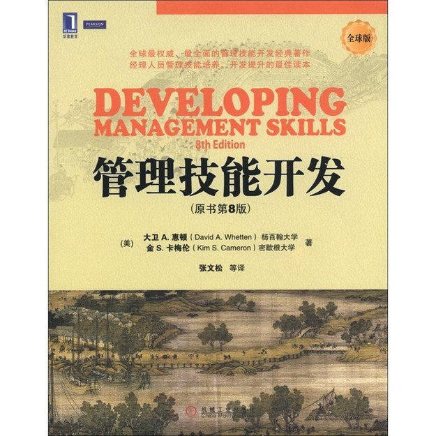 商品详情 - 华章教材经典译丛:管理技能开发(原书第8版)(全球版) - image  0