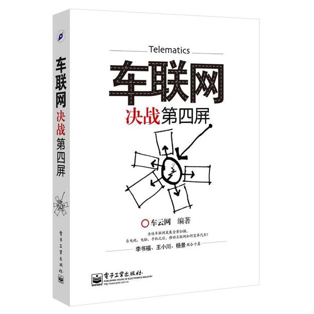 商品详情 - 车联网:决战第四屏 - image  0