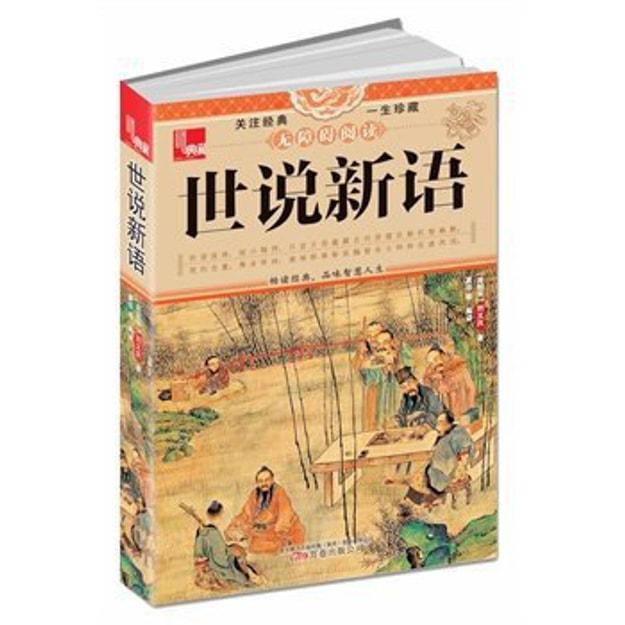 商品详情 - 典藏:世说新语 - image  0