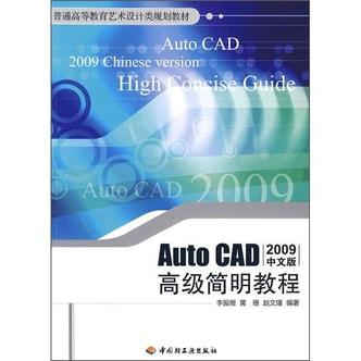 普通高等教育艺术设计类规划教材:AutoCAD高级简明教程(2009中文版)