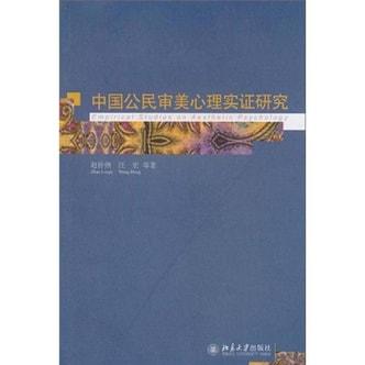 中国公民审美心理实证研究