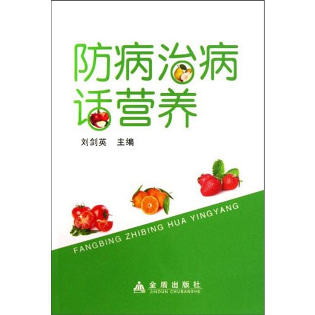 商品详情 - 防病治病话营养 - image  0