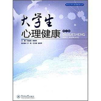 当代大学生素质教育丛书:大学生心理健康(第三版)