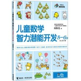 何秋光思维训练:儿童数学智力潜能开发5-6岁3