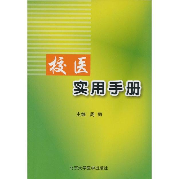 商品详情 - 校医实用手册 - image  0