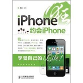 iPhone狂:约会iPhone