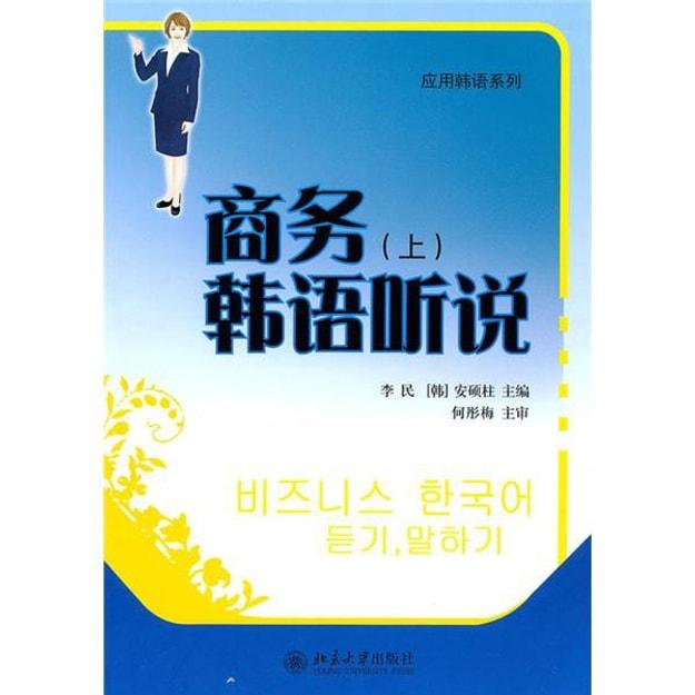 商品详情 - 商务韩语听说(上)(附MP3光盘1张) - image  0