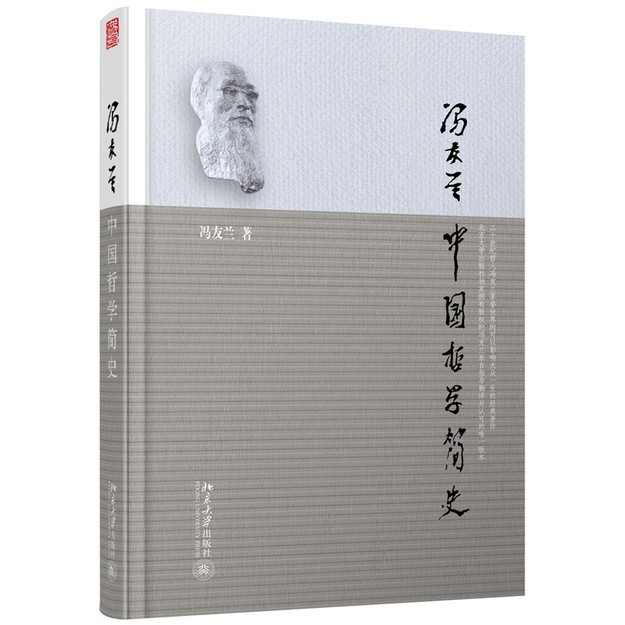 Product Detail - 中国哲学简史 - image  0