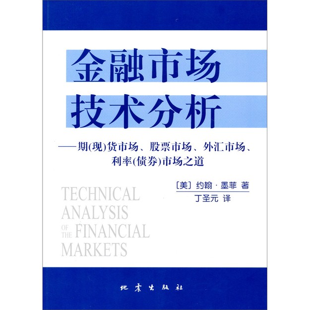 商品详情 - 金融市场技术分析:期(现)货市场、股票市场、外汇市场、利率(债券)市场之道 - image  0