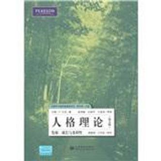 心理学专业经典教材译丛·人格理论:发展、成长与多样性(第5版)