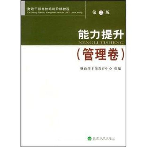 商品详情 - 财政干部岗位培训阶梯教程:能力提升(管理卷)(第2版) - image  0
