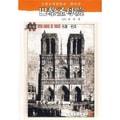 名著名译插图本:巴黎圣母院