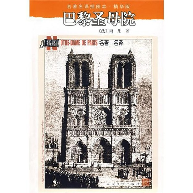 商品详情 - 名著名译插图本:巴黎圣母院 - image  0