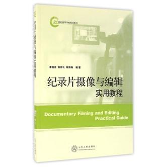 纪录片摄像与编辑实用教程
