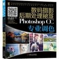 数码摄影后期处理秘笈:Photoshop CC专业调色