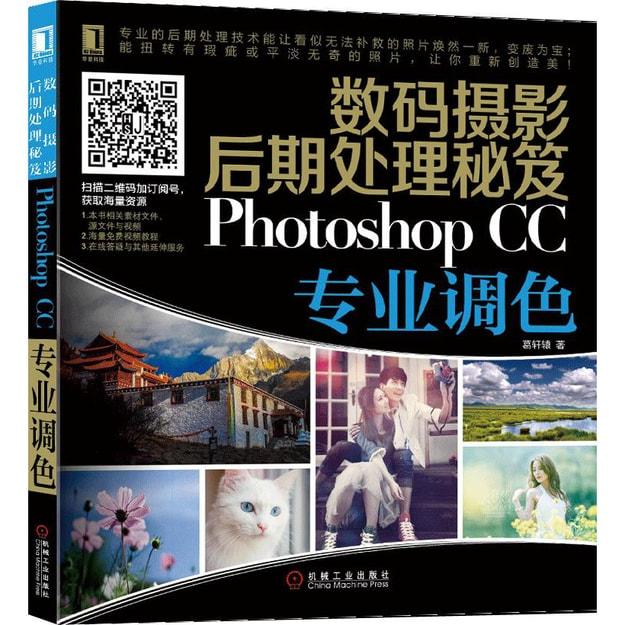 商品详情 - 数码摄影后期处理秘笈:Photoshop CC专业调色 - image  0