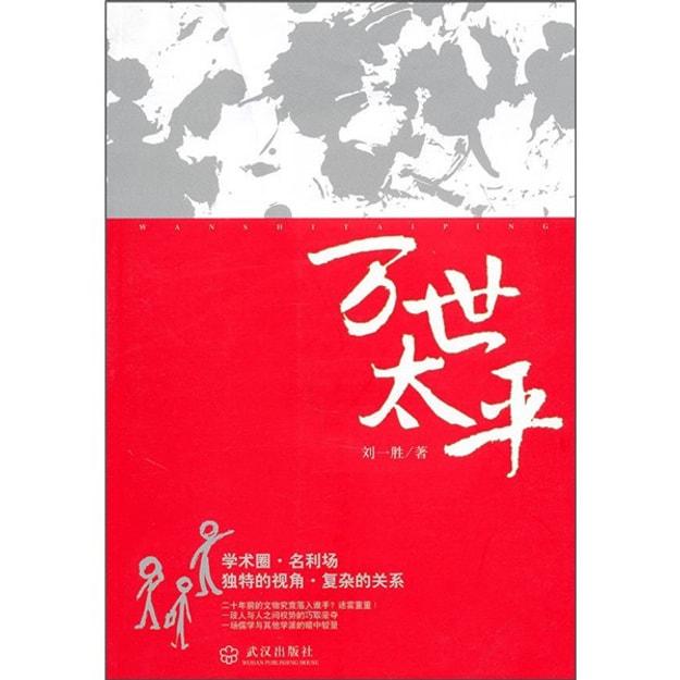 商品详情 - 万世太平 - image  0