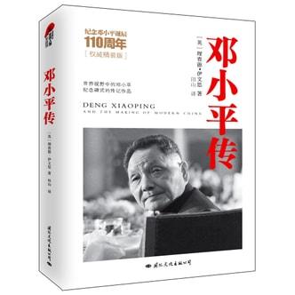 邓小平传(权威精装版)