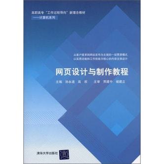 网页设计与制作教程(附CD-ROM光盘1张)