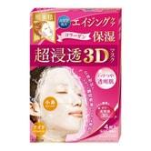 【日本直邮】日本嘉娜宝 KRACIE 肌美精 深层抗皱3D 超保湿浸透 4枚