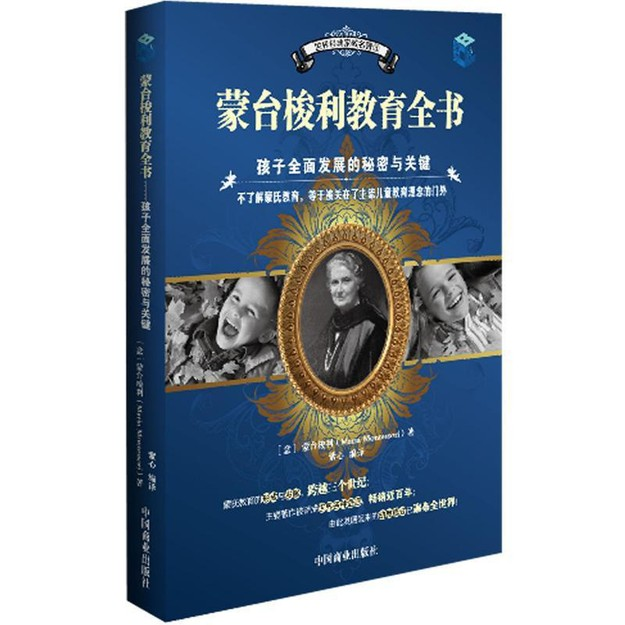 商品详情 - 世界经典家教名著:蒙台梭利教育全书 - image  0