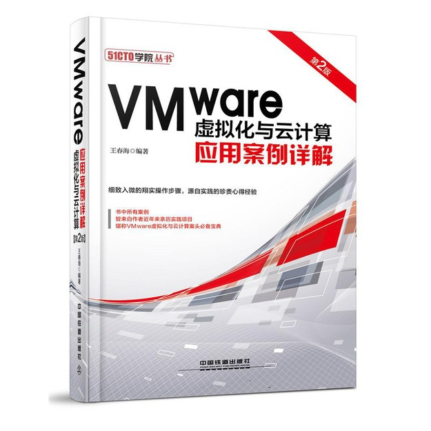 商品详情 - VMware虚拟化与云计算应用案例详解(第2版) - image  0