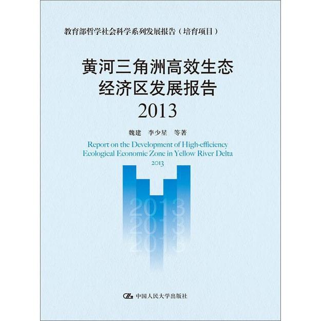 商品详情 - 黄河三角洲高效生态经济区发展报告(2013) - image  0