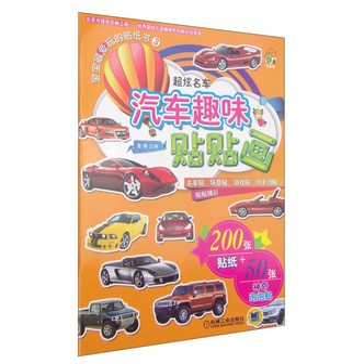 书虫屋·宝宝最爱玩的贴纸书(3)·汽车趣味贴贴画:超炫名车