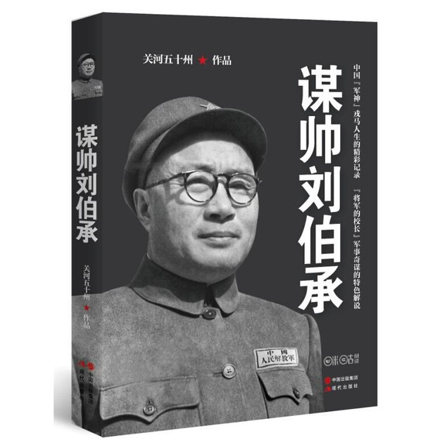 商品详情 - 谋帅刘伯承 - image  0