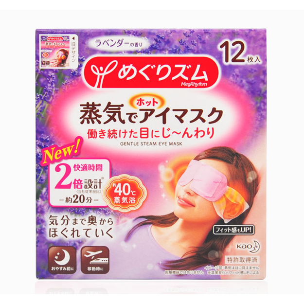 Product Detail - KAO Steam Eye Mask 12 Pieces Of Lavender New Version - image 0