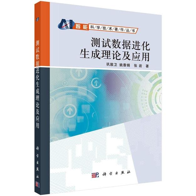 商品详情 - 智能科学技术著作丛书:测试数据进化生成理论及应用 - image  0